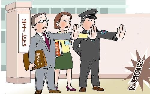 教育部;加强预防应对学生欺凌等 追责重特大事故