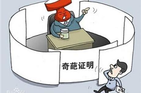 """国办整治""""奇葩""""证明:各方如何做好社会发展必答题?"""