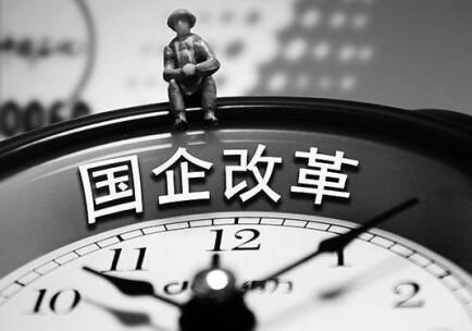 """湖南国企混改""""施工图""""出炉"""
