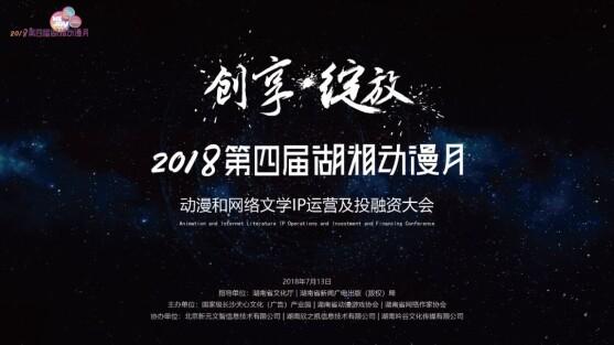 华声直播>>2018湖湘动漫月大咖齐聚 共议动漫和网络文学IP运营