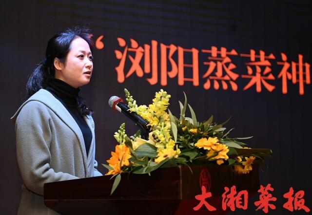 浏阳市人民政府副市长詹萍萍致辞