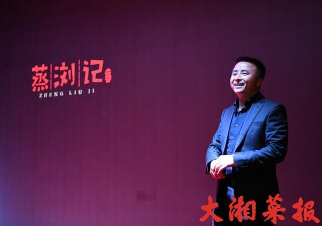 蒸浏记CEO彭诚分现场享蒸浏记的商业模式