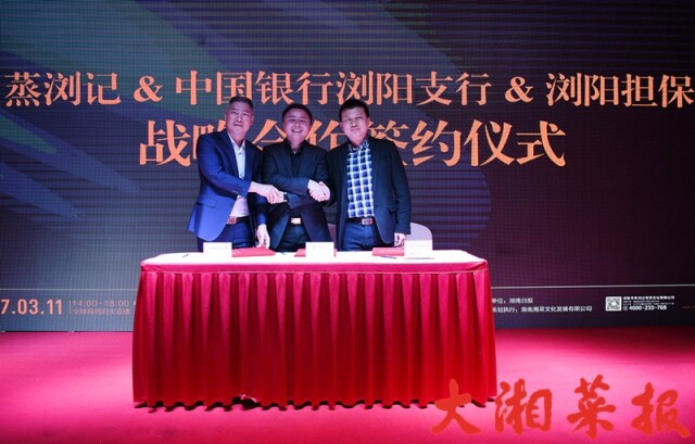 蒸浏记与中国银行浏阳支行及浏阳担保公司现场签署了战略合作协议