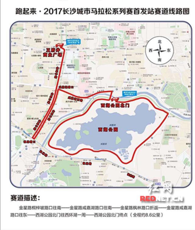 明天长沙城市马拉松开跑 河西这些路段交通管制