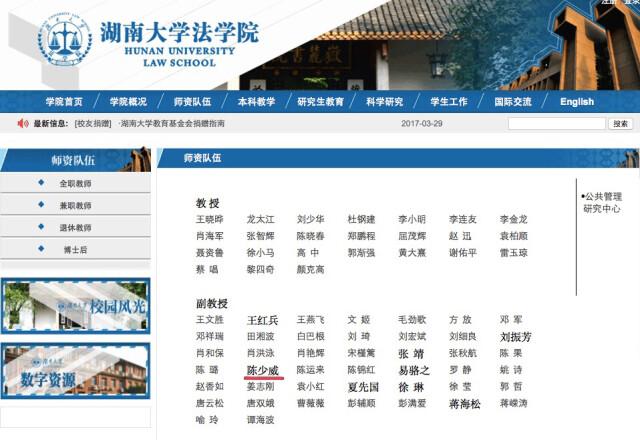 """湖南大学""""90后""""高颜值副教授陈少威个人资料家庭背景曝光"""