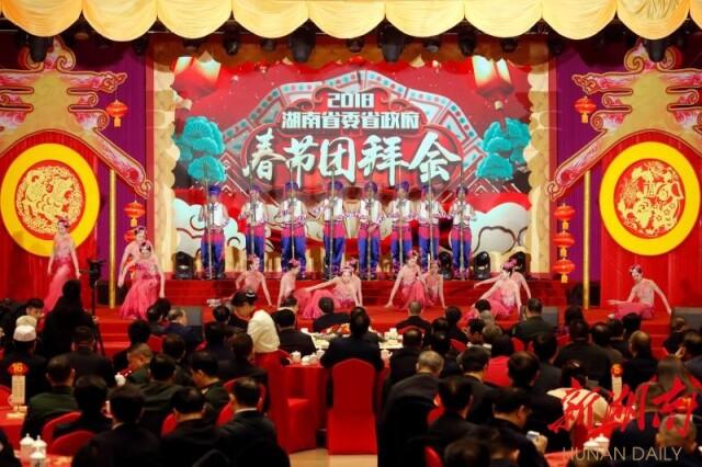 湖南省委省政府举行2018年春节团拜会