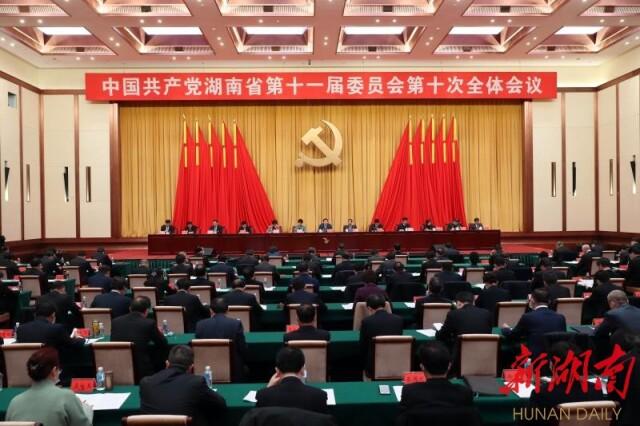 中共湖南省委十一届十次全体会议在长沙召开