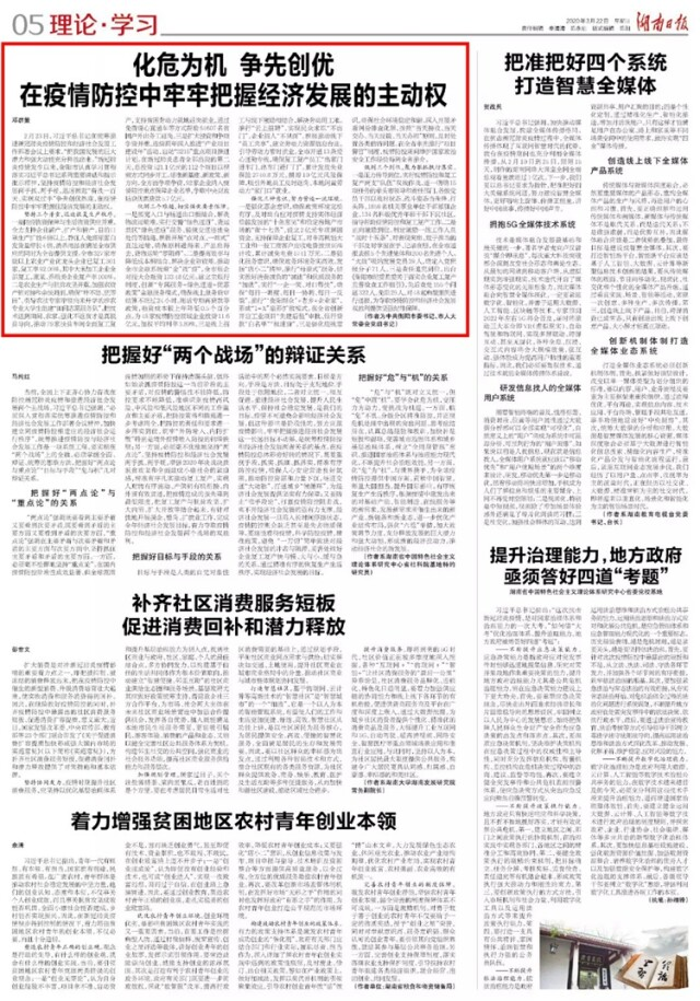 邓群策湖南日报撰文:在疫情防控中牢牢把握经济发展的主动权