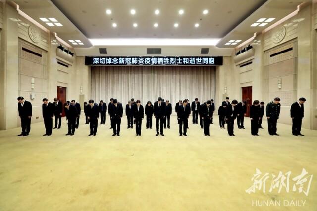 湖南省領導集體哀悼新冠肺炎疫情犧牲烈士和逝世同胞