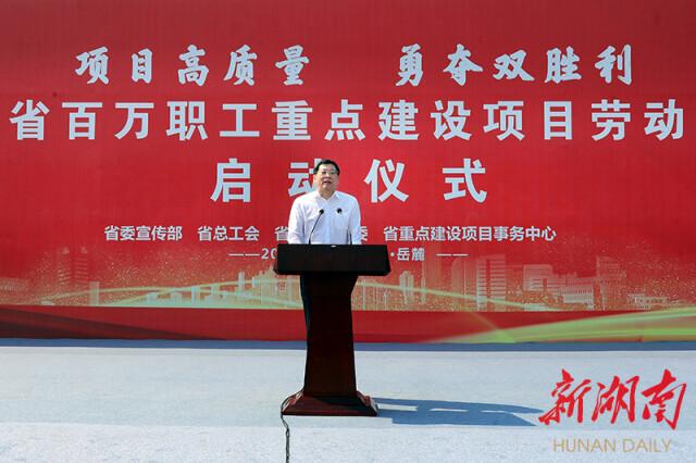 杜家毫宣布全省百萬職工重點建設項目勞動競賽啟動