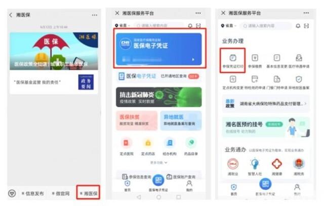 湖南省直参保用户可直接通过手机打印参保凭证了