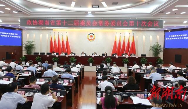 十二届省政协召开第十次常委会议 许达哲李微微出席