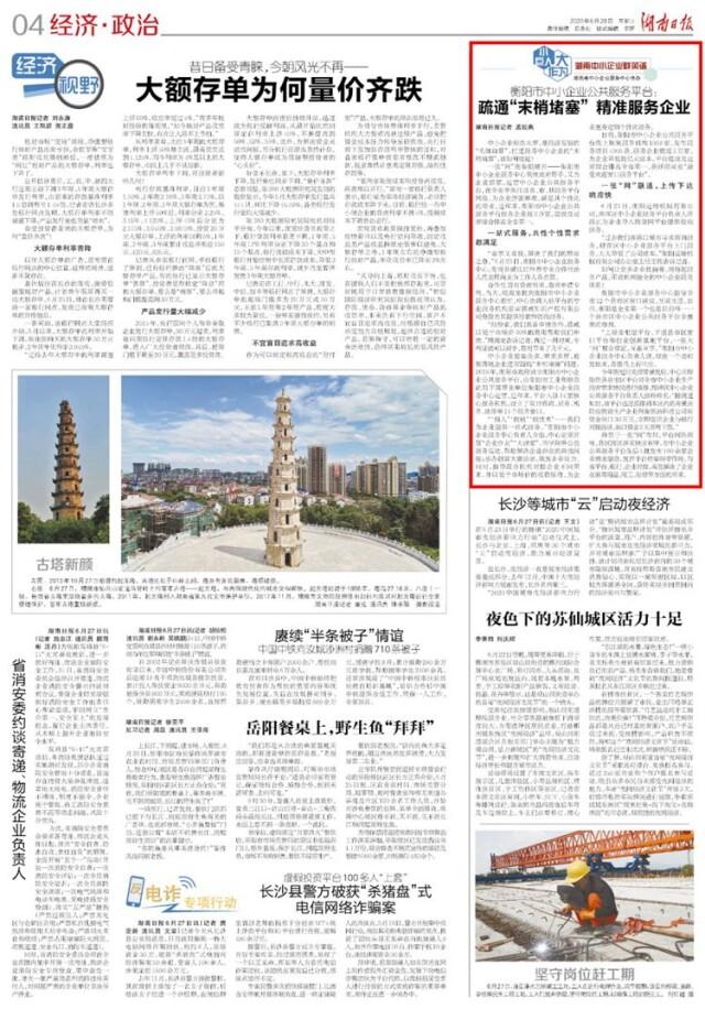 【湖南日报】衡阳市中小企业公共服务平台:精准服务企业