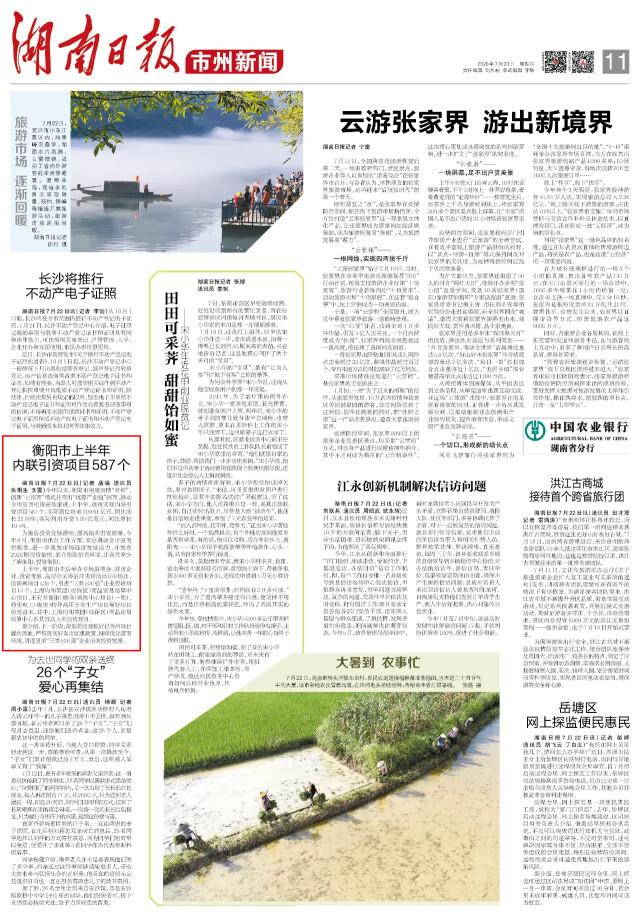 【新湖南】衡陽上半年內聯引資項目587個
