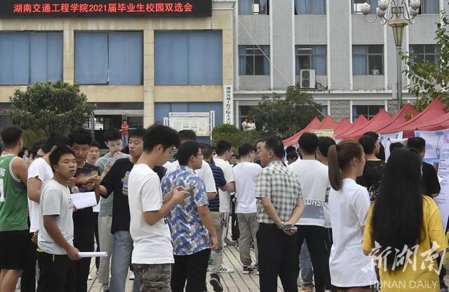 【新湖南】行业专业对接 拓宽就业渠道