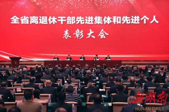 湖南省离退休干部先进集体和先进个人表彰大会在长召开