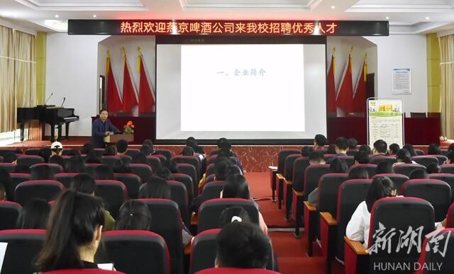 """【新湖南】搭建平台稳就业 打造""""工程""""惠民生"""