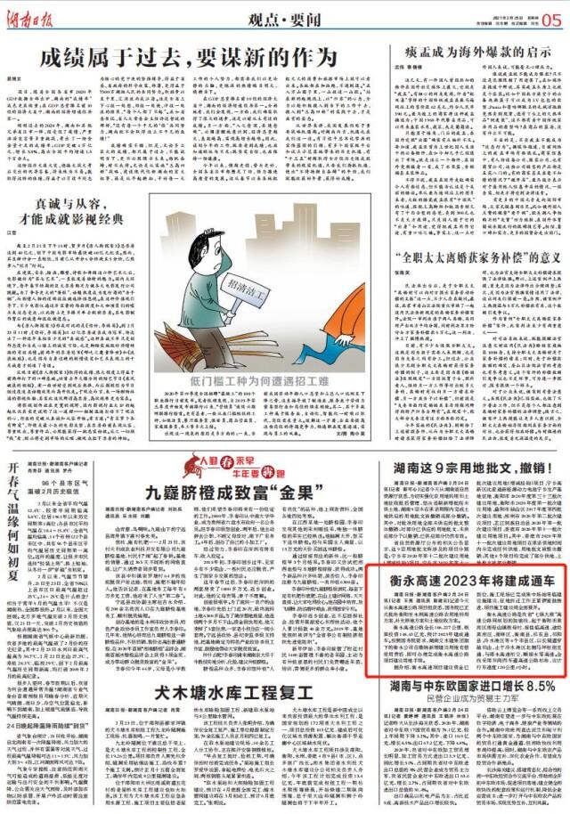 【湖南日报】衡永高速2023年将建成通车