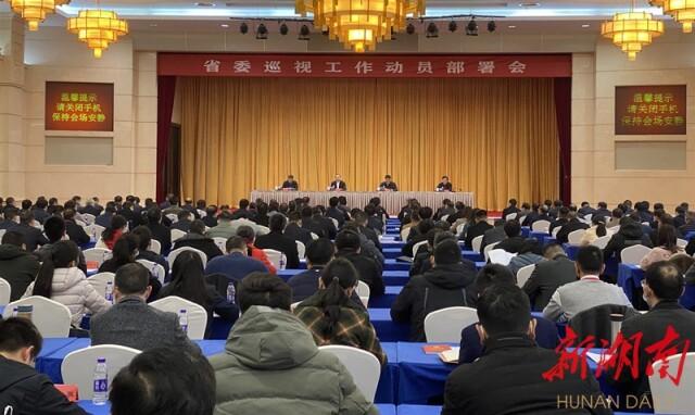 十一届湖南省委第十一轮巡视启动,将对这17个省直单位开展巡视