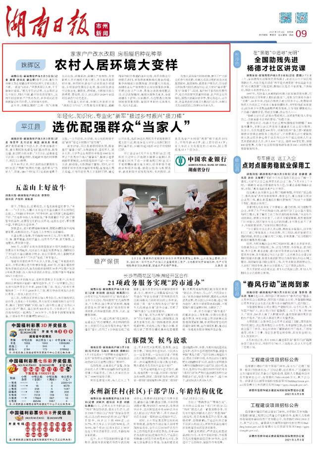 【湖南日报】珠晖区:农村人居环境大变样