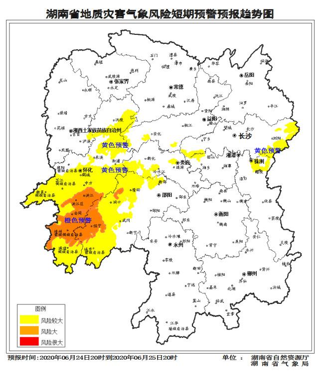 湖南省再次发布暴雨橙色预警