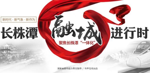 """【专题】长株潭融城进行时――聚焦长株潭""""一体化"""""""