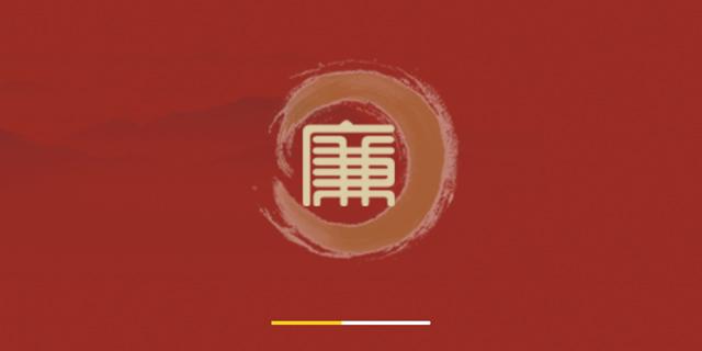 """【华声H5】春节,湖南怎样过""""廉关""""?"""