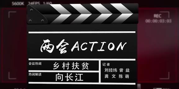 【两会Action】扶贫先扶志 齐心协力拔穷根