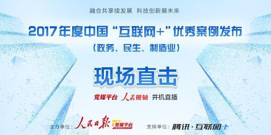 """2017中国""""互联网+""""优秀案例征集 网络投票"""