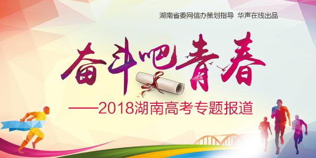 奋斗吧,青春!——2018湖南高考专题报道