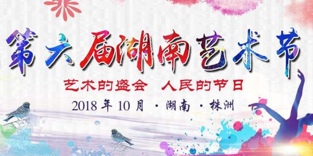 【专题】第六届湖南艺术节