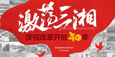【专题】激荡三湘——庆祝改革开放40年