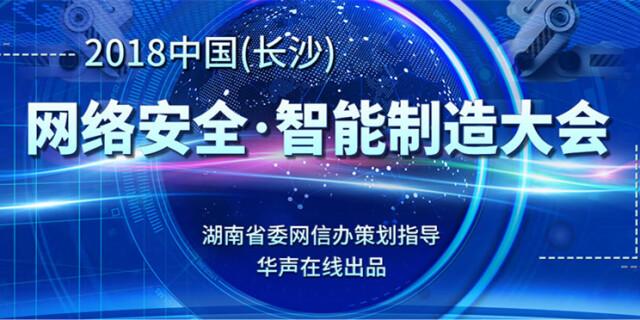 【专题】2018中国(长沙)网络安全·智能制造大会