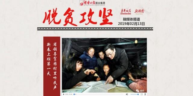 【专题】新春?#20064;?#31532;一天,湖南省领导贫困村里听民声