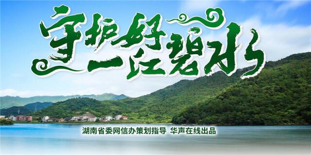 【专题】守护好一江碧水——建设生态美丽新湖南