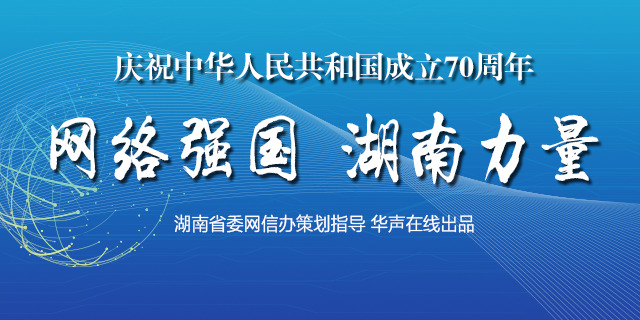 【专题】网络强国 湖南力量