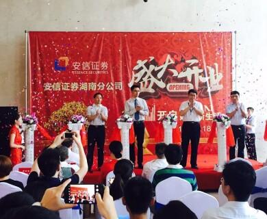 安信证券进驻湖南长沙,手续费直接杀到万1.8