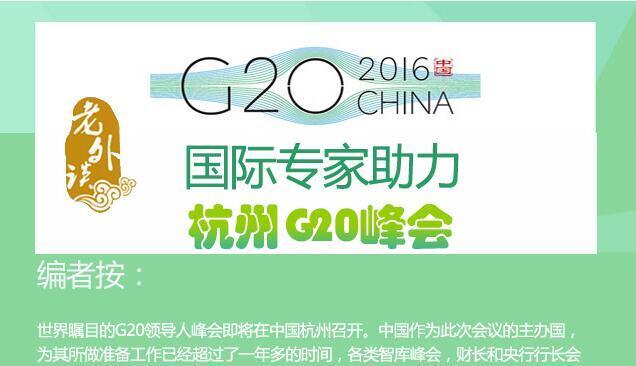 【老外谈G20】国际专家祝福杭州助力G20