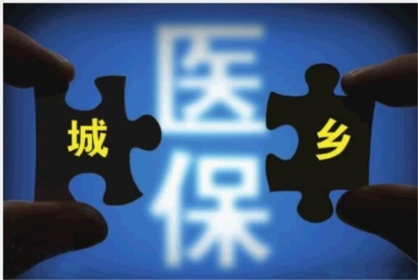 湖南医保将城乡统一,年度看病最高可报销15万