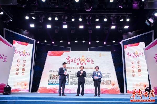 """防治新生儿出生缺陷 湖南发布""""育娃娃""""公益项目"""