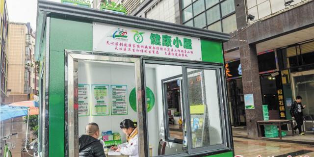 """""""健康小屋""""进入长沙商业街 为你健康点餐"""