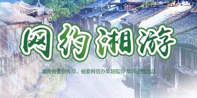 【专题】网约湘游