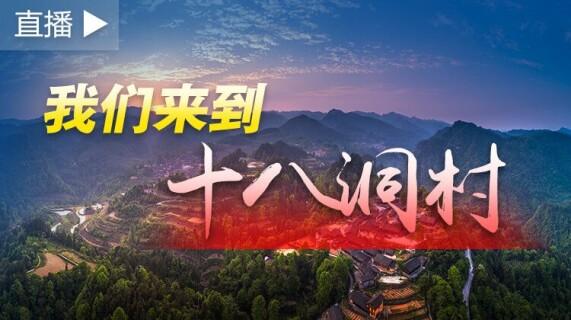 华声直播>>我们来到十八洞村,见证村民们的幸福生活