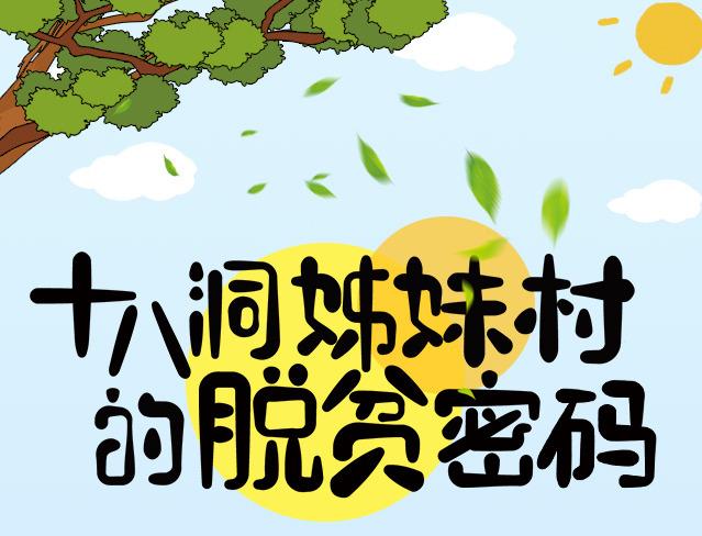 【手绘连环画】十八洞姊妹村的脱贫密码