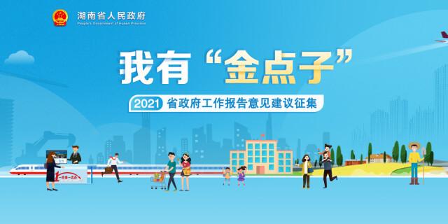 """一起为湖南发展描绘新蓝图 湖南省政府请你提""""金点子""""啦"""