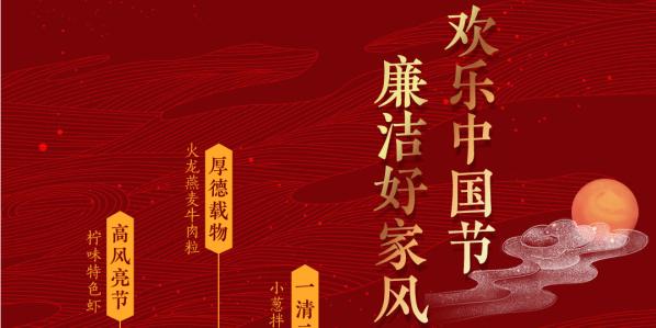 """""""欢乐中国节 廉政好家风""""廉政公益广告:廉廉盼过年"""
