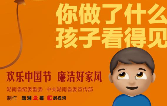 """""""欢乐中国节 廉政好家风""""廉政公益广告:你做了什么,孩子看得见"""