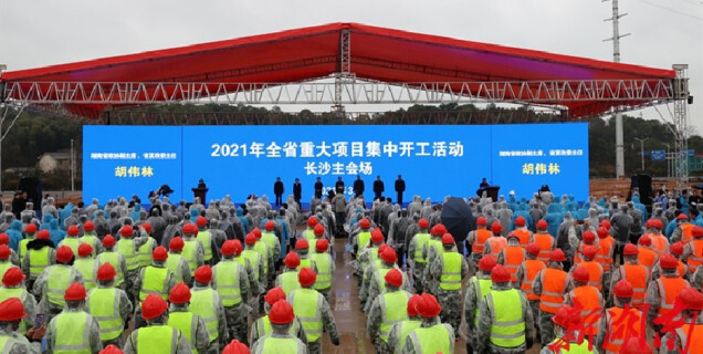 湖南1248个重大项目集中开工!总投资7428亿元!