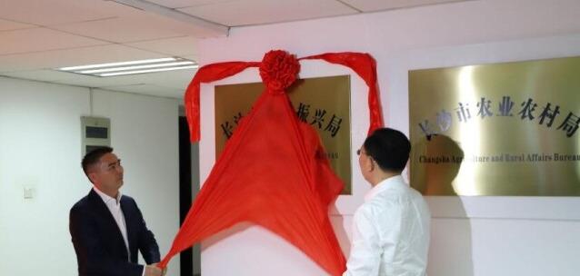 长沙市乡村振兴局今天正式挂牌