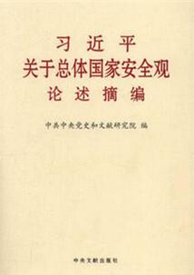 《习近平关于总体国家安全观论述摘编》出版发行